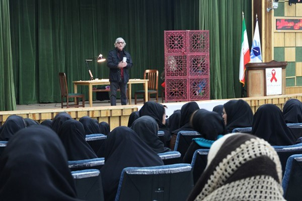 Specialized AIDS conference at the Azad University of Tehran